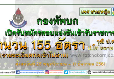 กองทัพบก เปิดรับสมัครสอบแข่งขันเข้ารับราชการ จำนวน 155 อัตรา ตั้งแต่วันที่ 26 พฤศจิกายน – 11 ธันวาคม 2561 (รายละเอียดกดเข้าไปอ่าน)