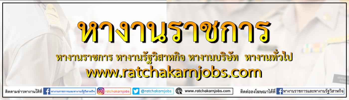 หางานราชการ หางานรัฐวิสาหกิจ หางานบริษัท หางานทั่วไป
