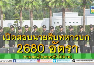 กองทัพบก เปิดสอบนายสิบทหารบกประจำปี 2562  จำนวน 2680 อัตรา  ตั้งแต่วันที่ 11 ธันวาคม 2561 ถึง 25 มกราคม 2562  (รายละเอียดกดเข้าไปอ่าน)