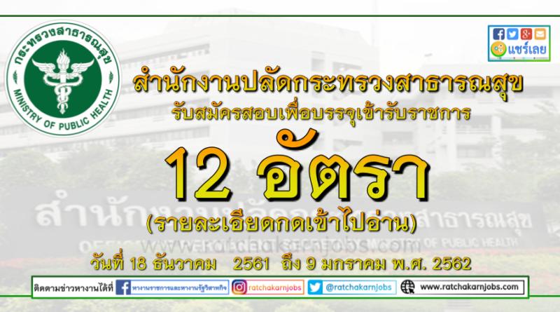 สำนักงานปลัดกระทรวงสาธารณสุข รับสมัครสอบเพื่อบรรจุเข้ารับราชการ 12 อัตราวันที่ 18 ธันวาคม2561 ถึง 9 มกราคม พ.ศ. 2562 (รายละเอียดกดเข้าไปอ่าน)