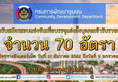 กรมการพัฒนาชุมชน เปิดรับสมัครสอบแข่งขันเพื่อบรรจุแต่งตั้งบุคคลเข้ารับราชการ จำนวน 70 อัตรา เปิดสมัครทางอินเตอร์เน็ต วันที่ 17 ธันวาคม 2562 ถึงวันที่ 9 มกราคม 2563