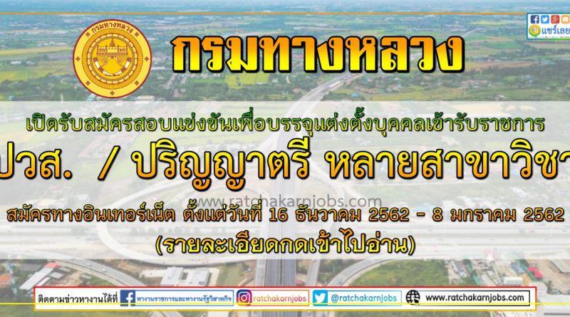 กรมทางหลวง เปิดรับสมัครสอบแข่งขันเพื่อบรรจุแต่งตั้งบุคคลเข้ารับราชการ ปวส.  / ปริญญาตรี หลายสาขาวิชา สมัครทางอินเทอร์เน็ต ตั้งแต่วันที่ 16 ธันวาคม 2562 – 8 มกราคม 2563 (รายละเอียดกดเข้าไปอ่าน)