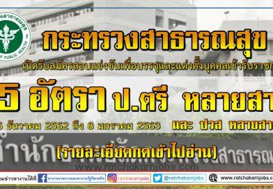 กระทรวงสาธารณสุข เปิดรับสมัครสอบแข่งขันเข้ารับราชการ 25 อัตรา ป.ตรี หลายสาขา และ ปวส หลายสาขาวิชา วันที่ 16 ธันวาคม 2562 ถึง 8 มกราคม 2563 (รายละเอียดกดเข้าไปอ่าน)