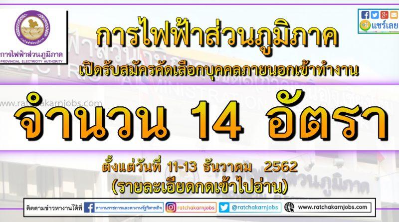 การไฟฟ้าส่วนภูมิภาค เปิดรับสมัครคัดเลือกบุคคลภายนอกเข้าทำงาน จำนวน 14 อัตรา ตั้งแต่วันที่ 11-13 ธันวาคม  2562