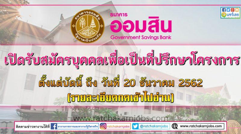 ธนาคารออมสิน เปิดรับสมัครบุคคลเพื่อคัดเลือกเป็นที่ปรึกษาโครงการ ตั้งแต่บัดนี้ ถึง วันที่ 20 ธันวาคม 2562  (รายละเอียดกดเข้าไปอ่าน)