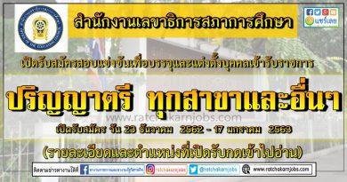 สำนักงานเลขาธิการสภาการศึกษา เปิดรับสมัครสอบแข่งขันเพื่อบรรจุและแต่งตั้งบุคคลเข้ารับราชการ  ปริญญาตรี | ปริญญาโท ทุกสาขา เปิดรับสมัคร วัน 23 ธันวาคม  2562 – 17 มกราคม  2563