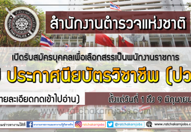 สำนักงานตำรวจแห่งชาติ เปิดรับสมัครบุคคลเพื่อเลือกสรรเป็นพนักงานราชการ วุฒิ ประกาศนียบัตรวิชาชีพ (ปวช.) ตั้งแต่วันที่ 1 ถึง 9 มิถุนายน 2563  (รายละเอียดกดเข้าไปอ่าน)