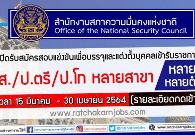 สำนักงานสภาความมั่นคงแห่งชาติ เปิดรับสมัครสอบแข่งขันเพื่อบรรจุและแต่งตั้งบุคคลเข้ารับราชการ  ปวส./ป.ตรี/ป.โท หลายสาขา 15 มีนาคม 2564 – 30 เมษายน 2564  (รายละเอียดกดเข้าไปอ่าน)
