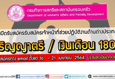 กรมกิจการสตรีและสถาบันครอบครัว เปิดรับสมัครเจ้าหน้าที่ช่วยปฏิบัติงานด้านต่างประเทศ ปริญญาตรี / เงินเดือน 18000 เปิดรับสมัครทางตั้งแต่ 16   – 21  เมษายน  2564 (รายละเอียดกดเข้าไปอ่าน)