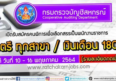 กรมตรวจบัญชีสหกรณ์ เปิดรับสมัครคนพิการเพื่อเลือกสรรเป็นพนักงานราชการ ป.ตรี ทุกสาขา เงินเดือน 18000 ตั้งแต่ วันที่ 10 – 16 พฤษภาคม 2564 (รายละเอียดกดเข้าไปอ่าน)