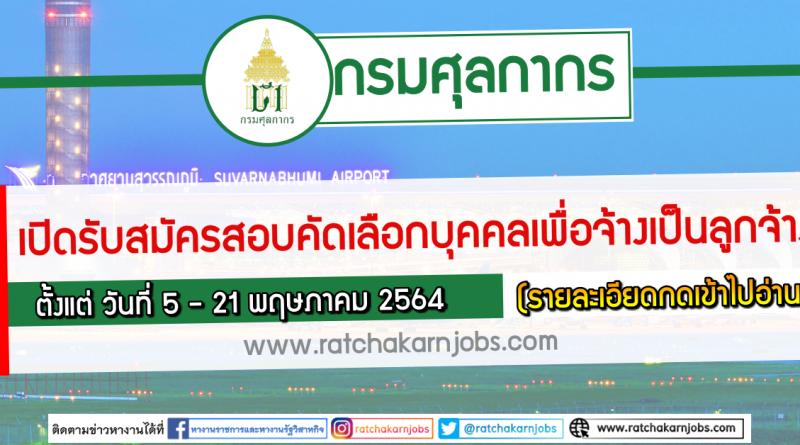 กรมศุลกากร เปิดรับสมัครสอบคัดเลือกบุคคลเพื่อจ้างเป็นลูกจ้าง ตั้งแต่ วันที่ 5 – 21 พฤษภาคม 2564 (รายละเอียดกดเข้าไปอ่าน)