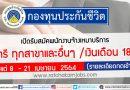 กองทุนประกันชีวิต เปิดรับสมัคพนักงานจ้างเหมาบริการ ป.ตรี ทุกสาขาและอื่นๆ /เงินเดือน 18000 ตั้งแต่ 8  – 21  เมษายน  2564 (รายละเอียดกดเข้าไปอ่าน)