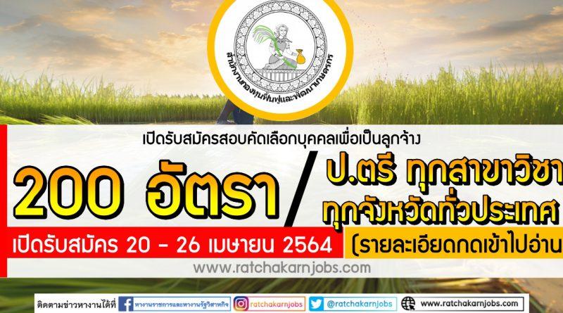 สำนักงานกองทุนฟื้นฟูและพัฒนาเกษตรกร เปิดรับสมัครสอบคัดเลือกบุคคลเพื่อเป็นลูกจ้าง จำนวน 200 อัตรา ป.ตรี ทุกสาขาวิชา ทุกจังหวัดทั่วประเทศ  วันที่ 20 – 26 เมษายน 2564  (รายละเอียดกดเข้าไปอ่าน)