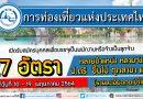 การท่องเที่ยวแห่งประเทศไทย เปิดรับสมัครบุคคลเพื่อบรรจุเป็นพนักงานหรือจ้างเป็นลูกจ้าง 27 อัตรา หลายตำแหน่ง หลายจังหวัด  ป.ตรี  ขึ้นไป ทุกสาขา และอื่นๆ  ตั้งแต่วันที่ 10 – 19  พฤษภาคม 2564