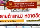 การรถไฟแห่งประเทศไทย เปิดรับสมัครบุคคลเข้าปฏิบัติงาน ม.3/ปวช. หลายตำแหน่ง หลายอัตรา (รายละเอียดกดเข้าไปอ่าน)