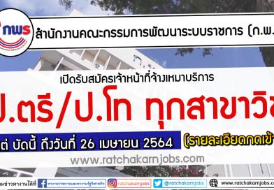 สำนักงานคณะกรรมการพัฒนาระบบราชการ (ก.พ.ร.) เปิดรับสมัครเจ้าหน้าที่จ้างเหมาบริการ ป.ตรี/ป.โท ทุกสาขา ตั้งแต่ บัดนี้ ถึงวันที่ 26 เมษายน 2564 (รายละเอียดกดเข้าไปอ่าน)