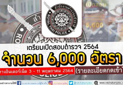 เตรียมเปิดสอบตำรวจ 2564 จำนวน 6000 อัตรา สมัครทางอินเตอร์เน็ต 3 – 11 พฤษภาคม 2564 (รายละเอียดกดเข้าไปอ่าน)