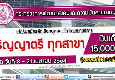 สำนักงานปลัดกระทรวงการพัฒนาสังคมและความมั่นคงของมนุษย์ เปิดรับสมัครคัดเลือกบุคคลเพื่อจ้างเหมาบริการ ปริญญาตรี ทุกสาขา ตั้งแต่ วันที่ 8 – 21 เมษายน 2564 (รายละเอียดกดเข้าไปอ่าน)