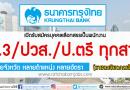 ธนาคารกรุงไทย เปิดรับสมัครบุคคลเลือกสรรเป็นพนักงาน หลายจังหวัด หลายตำแหน่ง หลายอัตรา ม.3/ปวส./ป.ตรี ทุกสาขา (รายละเอียดกดเข้าไปอ่าน)