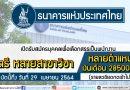 ธนาคารแห่งประเทศไทย เปิดรับสมัครบุคคลเพื่อเลือกสรรเป็นพนักงาน ป.ตรี ขึ้นไป หลายสาขาวิชา / เงินเดือน 28500 ขึ้นไป ตั้งแต่ บัดนี้ถึง วันที่ 29 เมษายน 2564 (รายละเอียดกดเข้าไปอ่าน)