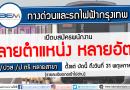 ทางด่วนและรถไฟฟ้ากรุงเทพ จำกัด (มหาชน) เปิดรับสมัครพนักงาน ม.3/ปวส./ป.ตรี หลายตำแหน่ง หลายอัตรา ตั้งแต่ บัดนี้ ถึงวันที่ 31 พฤษภาคม 2564 (รายละเอียดกดเข้าไปอ่าน)