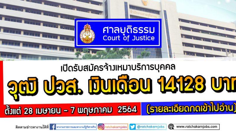 สำนักงานศาลยุติธรรม เปิดรับสมัครจ้างเหมาบริการบุคคล ปวส. เงินเดือน 14128  ตั้งแต่ 28 เมษายน – 7 พฤษภาคม  2564 (รายละเอียดกดเข้าไปอ่าน)
