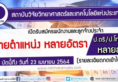 สถาบันวิจัยวิทยาศาสตร์และเทคโนโลยีแห่งประเทศไทย เปิดรับสมัครพนักงานและลูกจ้างประจำ หลายตำแหน่ง หลายอัตรา ป.ตรี/ป.โท/ป.เอก หลายสาขา ตั้งแต่ บัดนี้ ถึงวันที่ 23 เมษายน 2564 (รายละเอียดกดเข้าไปอ่าน)
