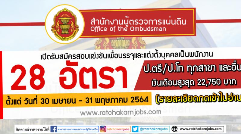 สำนักงานผู้ตรวจการแผ่นดิน เปิดรับสมัครสอบแข่งขันเพื่อบรรจุและแต่งตั้งบุคคลเป็นพนักงาน จำนวน 28 อัตรา ป.ตรี/ป.โท ทุกสาขา และอื่นๆ เงินเดือนสูงสุด 22,750 บาท ตั้งแต่ วันที่ 30 เมษายน – 31 พฤษภาคม 2564 (รายละเอียดกดเข้าไปอ่าน)