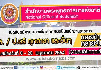 สำนักงานพระพุทธศาสนาแห่งชาติ เปิดรับสมัครบุคคลเพื่อเลือกสรรเป็นพนักงานราชการ ปวส. / ป.ตรี ทุกสาขา และอื่นๆ หลายตำแหน่ง หลายจังหวัด เปิดรับสมัครวันที่ 5 – 20  พฤษภาคม 2564 (รายละเอียดกดเข้าไปอ่าน)