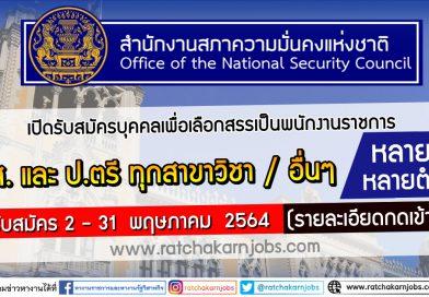 สำนักงานสภาความมั่นคงแห่งชาติ เปิดรับสมัครบุคคลเพื่อเลือกสรรเป็นพนักงานราชการ ปวส. / ป.ตรี ทุกสาขา และอื่นๆ เปิดรับสมัคร 2 – 31  พฤษภาคม  2564  (รายละเอียดกดเข้าไปอ่าน)