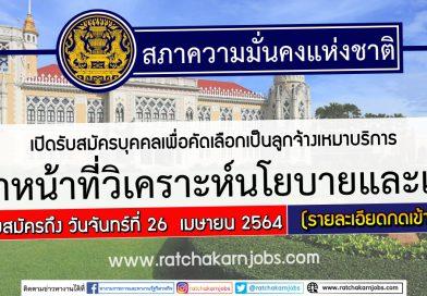 สภาความมั่นคงแห่งชาติ เปิดรับสมัครบุคคลเพื่อคัดเลือกเป็นลูกจ้างเหมาบริการ  เจ้าหน้าที่วิเคราะห์นโยบายและแผน ป.ตรี หลายสาขาวิชา เปิดรับสมัครถึง วันจันทร์ที่ 26  เมษายน 2564 (รายละเอียดกดเข้าไปอ่าน)
