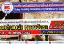 องค์การส่งเสริมกิจการโคนมแห่งประเทศไทย เปิดรับสมัครสอบคัดเลือกพนักงานหลายตำแหน่ง หลายอัตรา ป.ตรี หลายสาขา เงินเดือน 18900 ตั้งแต่ วันที่ 19 เมษายน – 20 พฤษภาคม 2564 (รายละเอียดกดเข้าไปอ่าน)