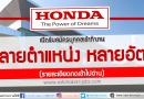 ฮอนด้า ออโตโมบิล (ประเทศไทย) เปิดรับสมัครบุคคลเข้าทำงาน หลายตำแหน่ง หลายอัตรา (รายละเอียดกดเข้าไปอ่าน)