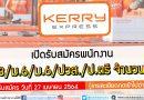 Kerry Express เคอรี่ เอ็กซ์เพรส เปิดรับสมัครพนักงาน ม.3/ม.6/ม.6/ปวส./ป.ตรี จำนวนมาก เปิดรับสมัคร วันที่ 27 เมษายน 2564 (รายละเอียดกดเข้าไปอ่าน)