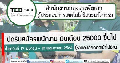 สำนักงานกองทุนพัฒนาผู้ประกอบการเทคโนโลยีและนวัตกรรม เปิดรับสมัครพนักงาน เงินเดือน 25000 ขึ้นไป  ตั้งแต่วันที่ 19 เมษายน – 10 พฤษภาคม 2564 (รายละเอียดกดเข้าไปอ่าน)