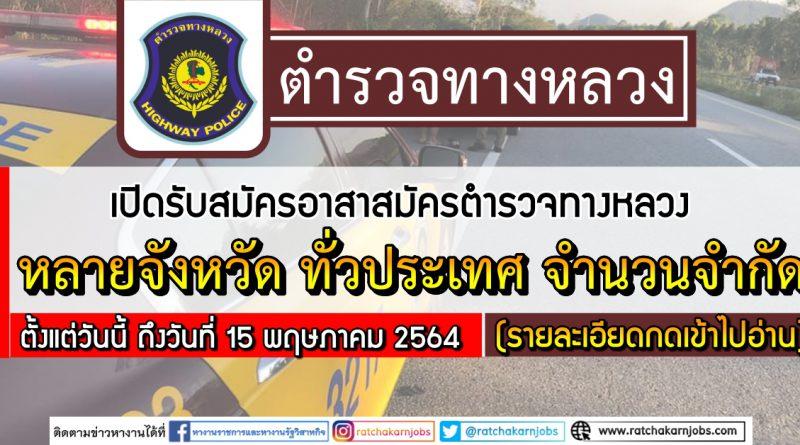 ตำรวจทางหลวง เปิดรับสมัครอาสาสมัครตำรวจทางหลวง หลายจังหวัด ทั่วประเทศ จำนวนจำกัด ตั้งแต่วันนี้ ถึงวันที่ 15 พฤษภาคม 2564