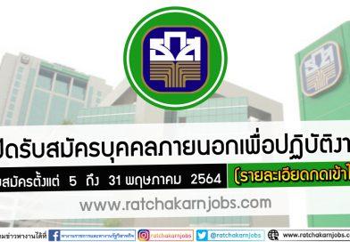 ธนาคารเพื่อการเกษตรและสหกรณ์การเกษตร เปิดรับสมัครบุคคลภายนอกเพื่อปฏิบัติงาน เปิดรับสมัครตั้งแต่  5  ถึง  31 พฤษภาคม  2564 (รายละเอียดกดเข้าไปอ่าน)