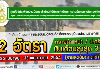 สำนักงานปฏิบัติภารกิจรักษาความมั่นคงภายในกองทัพบก เปิดรับสมัครบุคคลพลเรือนเพื่อสอบคัดเลือกบรรจุเป็นพนักงานราชการ 12 อัตรา  หลายตำแหน่ง / ป.ตรี ขึ้นไป เงินเดือนสูงสุด 37680 ตั้งแต่ 26 เมษายน – 13 พฤษภาคม  2564 (รายละเอียดกดเข้าไปอ่าน)