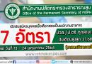 สำนักงานปลัดกระทรวงสาธารณสุข เปิดรับสมัครบุคคลเพื่อเลือกสรรเป็นพนักงานราชการ 77 อัตรา ปวส./ป.ตรี ทุกสาขา และอื่นๆ เงินเดือนสูงสุด 37,680 บาท ตั้งแต่ วันที่ 13 – 24 พฤษภาคม 2564 (รายละเอียดกดเข้าไปอ่าน)