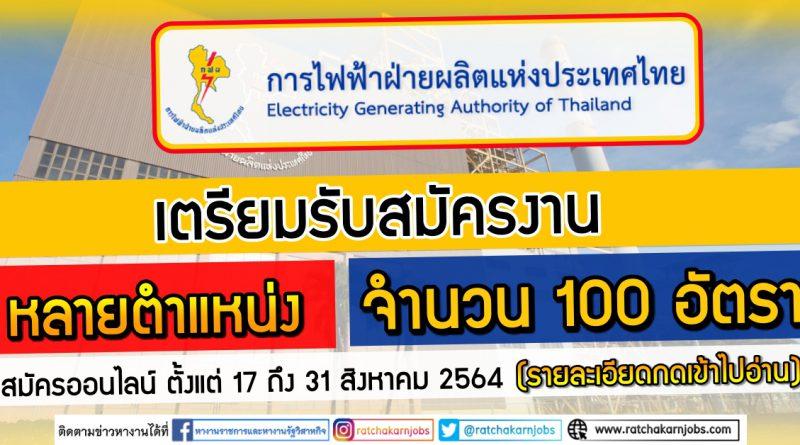 การไฟฟ้าฝ่ายผลิตแห่งประเทศไทย เตรียมรับสมัครงานจำนวน 100 อัตรา หลายตำแหน่ง สมัครออนไลน์ ตั้งแต่ 17 ถึง 31 สิงหาคม 2564