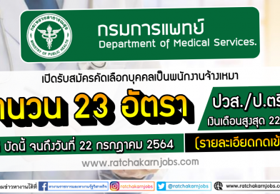กรมการแพทย์ เปิดรับสมัครคัดเลือกบุคคลเป็นพนักงานจ้างเหมา จำนวน 23 อัตรา ปวส./ป.ตรี ขึ้นไป เงินเดือนสูงสุด 22,000 บาท ตั้งแต่ บัดนี้ จนถึงวันที่ 22 กรกฎาคม 2564 (รายละเอียดกดเข้าไปอ่าน)