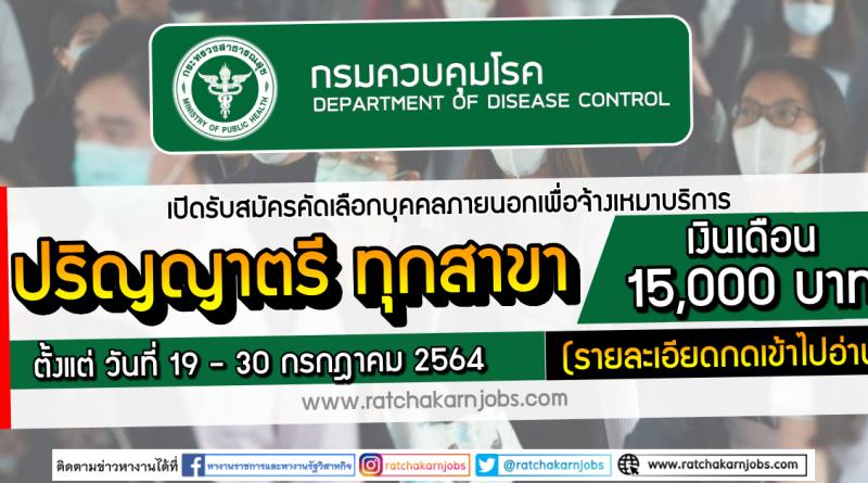 สำนักงานคณะกรรมการผู้ทรงคุณวุฒิ กรมควบคุมโรค เปิดรับสมัครคัดเลือกบุคคลภายนอกเพื่อจ้างเหมาบริการ ปริญญาตรี ทุกสาขา เงินเดือน 15,000 บาท ตั้งแต่ วันที่ 19 – 30 กรกฎาคม 2564 (รายละเอียดกดเข้าไปอ่าน)