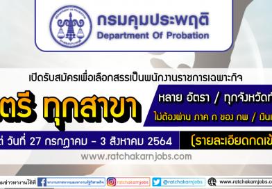 กรมคุมประพฤติ เปิดรับสมัครบุคคลเพื่อเลือกสรรเป็นพนักงานราชการเฉพาะกิจ หลายอัตรา ป.ตรี ทุกสาขา /ทุกจังหวัดทั่วประเทศ/ไม่ต้องผ่านภาค ก ของ กพ/เงินเดือน 18000 บาท ตั้งแต่วันที่ 27 กรกฎาคม – 3 สิงหาคม 2564 (รายละเอียดกดเข้าไปอ่าน)
