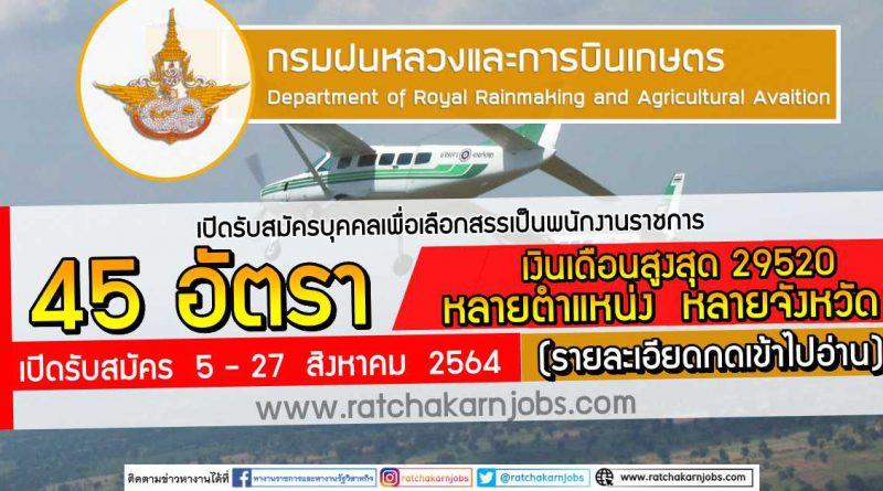กรมฝนหลวงและการบินเกษตร เปิดรับสมัครบุคคลเพื่อเลือกสรรเป็นพนักงานราชการ 45 อัตรา หลายตำแหน่ง หลายจังหวัด เปิดรับสมัคร  5 – 27  สิงหาคม  2564