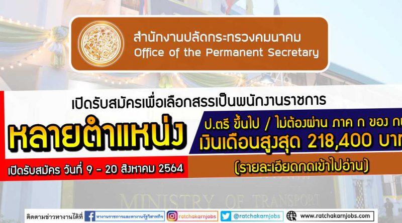 กระทรวงคมนาคม เปิดรับสมัครเพื่อเลือกสรรเป็นพนักงานราชการ หลายตำแหน่ง ป.ตรี ขึ้นไป / ไม่ต้องผ่าน ภาค ก ของ กพ  เงินเดือนสูงสุด 218400 สมัคร วันที่ 9 – 20 สิงหาคม 2564 (รายละเอียดกดเข้าไปอ่าน)