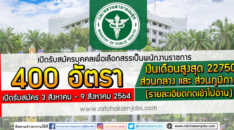 กระทรวงสาธารณสุข เปิดรับสมัครบุคคลเพื่อเลือกสรรเป็นพนักงานราชการ 400 อัตรา ป.ตรี เงินเดือนสูงสุด 22750  เปิดรับสมัคร 3 สิงหาคม – 9 สิงหาคม 2564