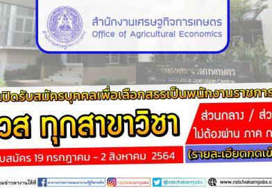 สำนักงานเศรษฐกิจการเกษตร เปิดรับสมัครบุคคลเพื่อเลือกสรรเป็นพนักงานราชการ ปวส ทุกสาขาวิชา  ส่วนกลาง / ส่วนภูมิภาค  สมัคร 19 กรกฎาคม – 2 สิงหาคม  2564 (รายละเอียดกดเข้าไปอ่าน)