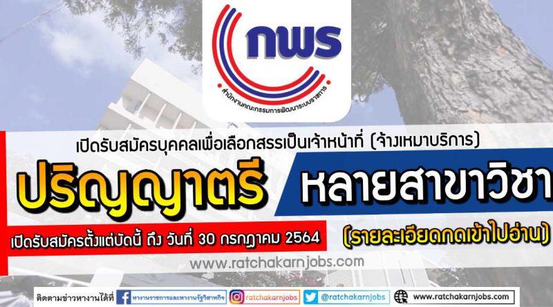 สถาบันส่งเสริมการบริหารกิจการบ้านเมืองที่ดี เปิดรับสมัครบุคคลเพื่อเลือกสรรเป็นเจ้าหน้าที่ (จ้างเหมาบริการ) ปริญญาตรี หลายสาขาวิชา เปิดรับสมัครตั้งแต่บัดนี้ ถึง วันที่ 30 กรกฎาคม 2564 (รายละเอียดกดเข้าไปอ่าน)
