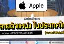 Apple ประกาศรับสมัครงานหลายตำแหน่งในประเทศไทย (รายละเอียดกดเข้าไปอ่าน)