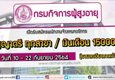 กรมกิจการผู้สูงอายุ เปิดรับสมัครพนักงานจ้างเหมาบริการ ปริญญาตรี ทุกสาขา เงินเดือน 15000 บาท ตั้งแต่ วันที่ 10 – 22 กันยายน 2564 (รายละเอียดกดเข้าไปอ่าน)